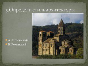 А. Готический Б. Романский