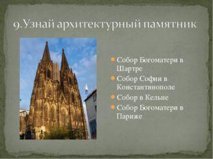 Собор Богоматери в Шартре Собор Софии в Константинополе Собор в Кельне Собор