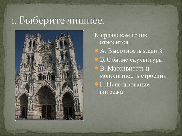 К признакам готики относится: А. Высотность зданий Б. Обилие скульптуры В. Ма...