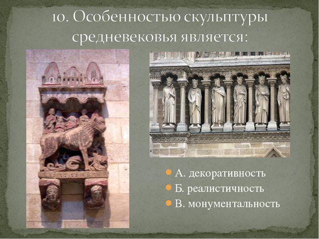 А. декоративность Б. реалистичность В. монументальность
