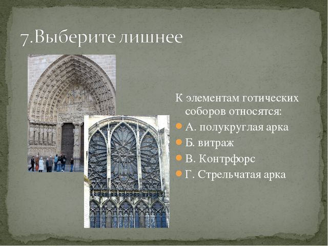 К элементам готических соборов относятся: А. полукруглая арка Б. витраж В. Ко...
