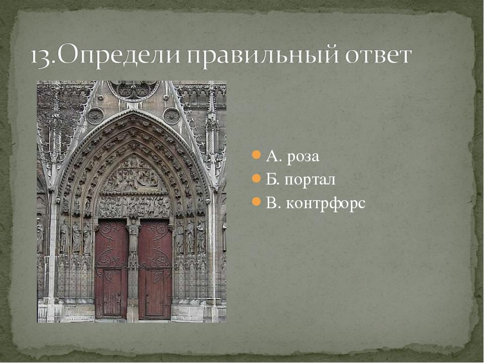 А. роза Б. портал В. контрфорс