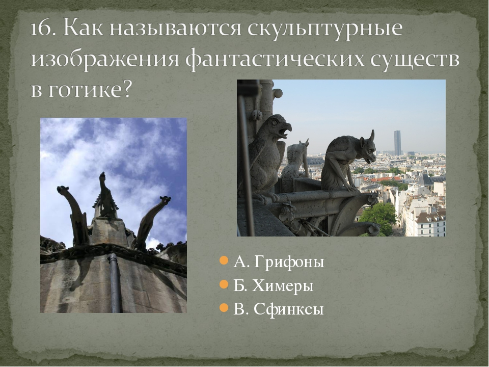 А. Грифоны Б. Химеры В. Сфинксы