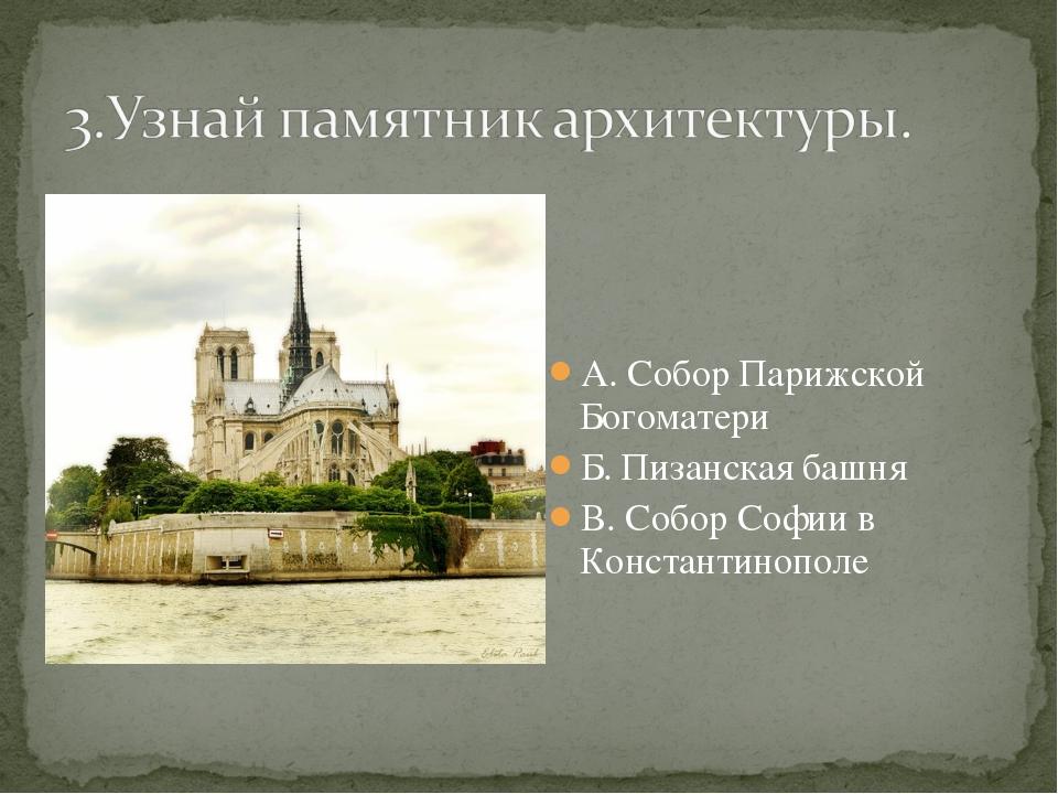 А. Собор Парижской Богоматери Б. Пизанская башня В. Собор Софии в Константино...
