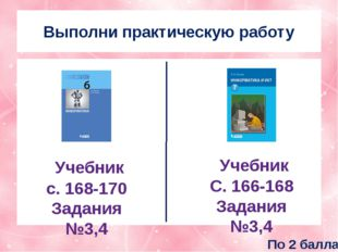 Выполни практическую работу Учебник С. 166-168 Задания №3,4 Учебник с. 168-17