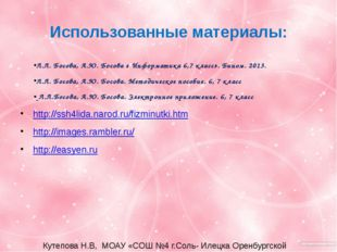 Л.Л. Босова, А.Ю. Босова « Информатика 6,7 класс». Бином. 2013. Л.Л. Босова,