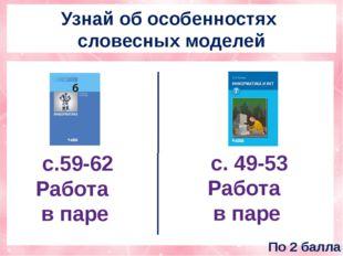 Узнай об особенностях словесных моделей с. 49-53 Работа в паре с.59-62 Работа
