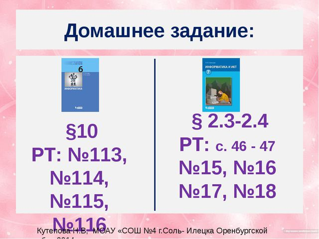 Домашнее задание: §10 РТ: №113, №114, №115, №116 § 2.3-2.4 РТ: с. 46 - 47 №15...