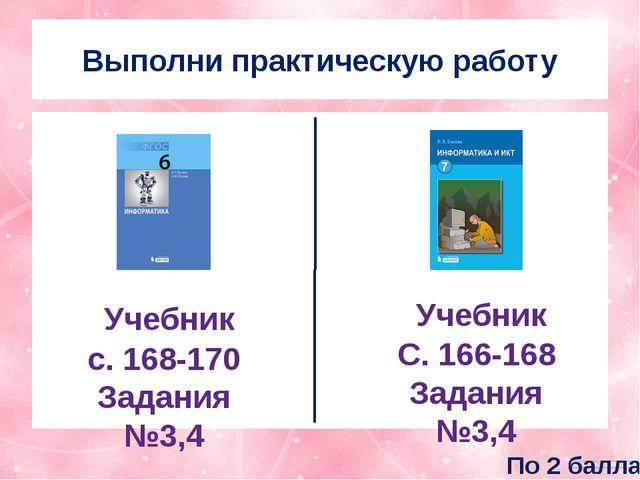 Выполни практическую работу Учебник С. 166-168 Задания №3,4 Учебник с. 168-17...