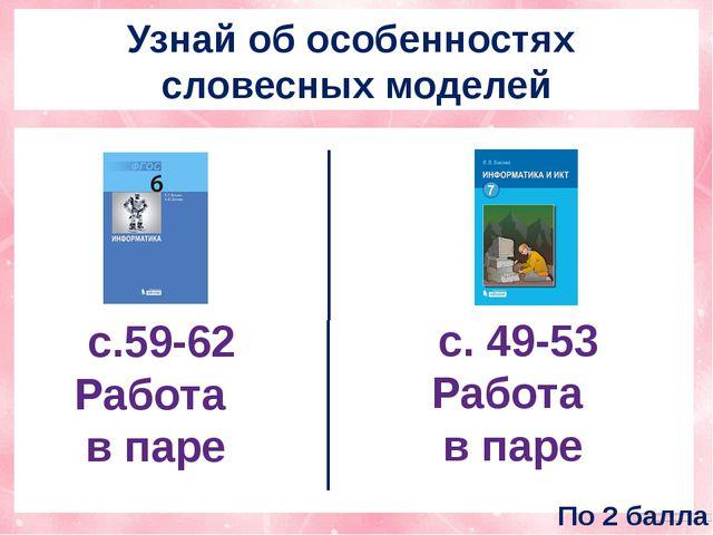 Узнай об особенностях словесных моделей с. 49-53 Работа в паре с.59-62 Работа...