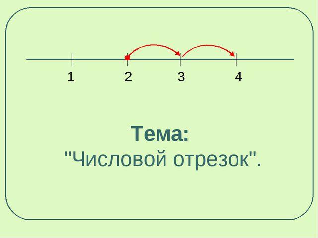 """Тема: """"Числовой отрезок"""". 1 2 3 4"""