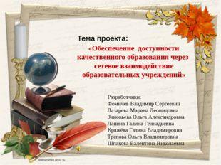 Тема проекта: «Обеспечение доступности качественного образования через сетево