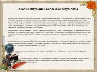 Анализ ситуации и желаемые результаты Авторы проекта являются представителями