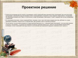 Проектное решение Результатом реализации проекта является организация сетевог