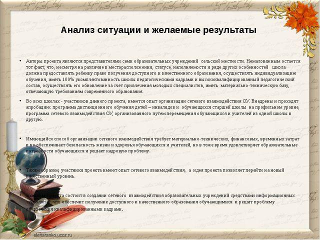 Анализ ситуации и желаемые результаты Авторы проекта являются представителями...