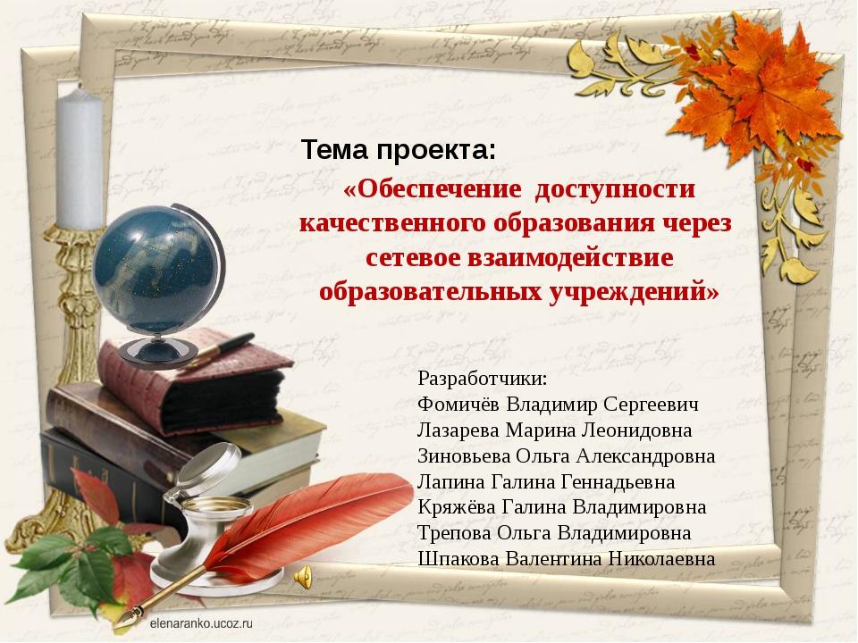 Тема проекта: «Обеспечение доступности качественного образования через сетево...