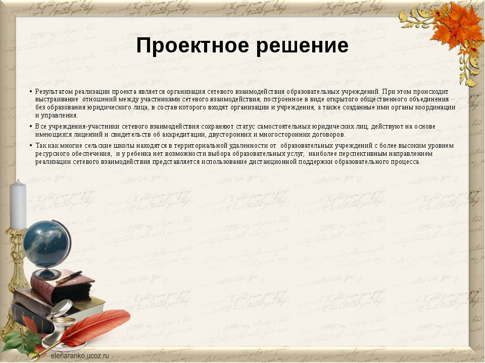 Проектное решение Результатом реализации проекта является организация сетевог...