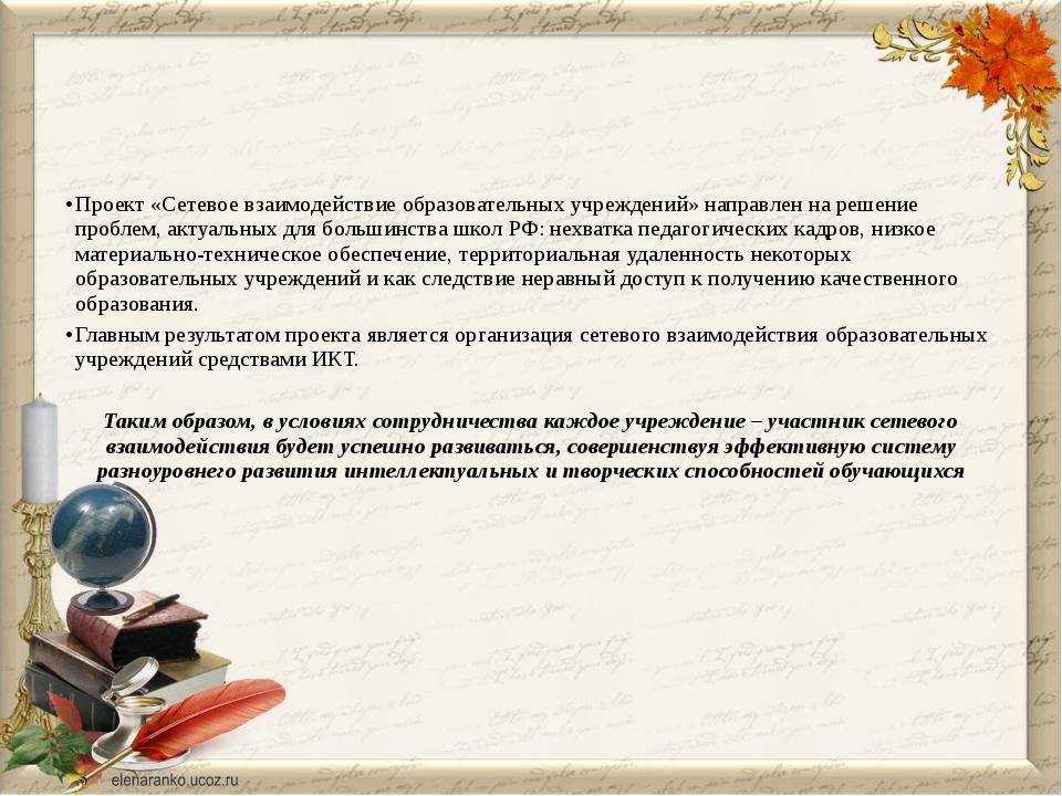 Проект «Сетевое взаимодействие образовательных учреждений» направлен на реше...