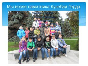 Мы возле памятника Кузебая Герда