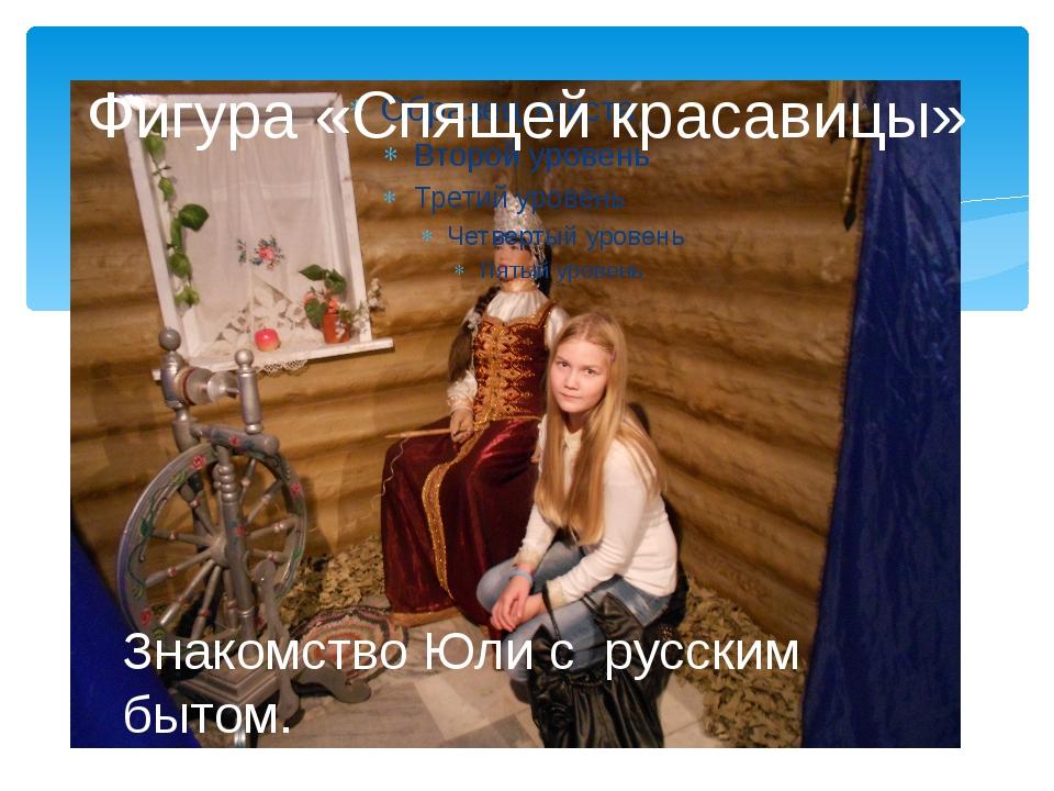 Фигура «Спящей красавицы» Знакомство Юли с русским бытом.