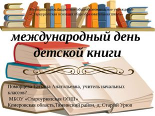 международный день детской книги Муниципальное бюджетное общеобразовательное