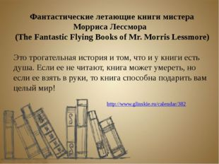 Фантастические летающие книги мистера Морриса Лессмора (The Fantastic Flying