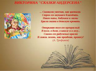 """ВИКТОРИНА """"СКАЗКИ АНДЕРСЕНА"""" ... Сказками увенчан, как цветами. Строк его вк"""