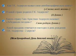 КакГ.К. Андерсен назвал свою автобиографическую книгу? («Сказка моей жизни