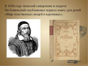 В 1658 году чешский священник и педагог Ян Коменский опубликовал первую книгу