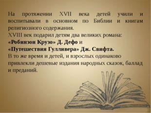 На протяжении XVII века детей учили и воспитывали в основном по Библии и книг