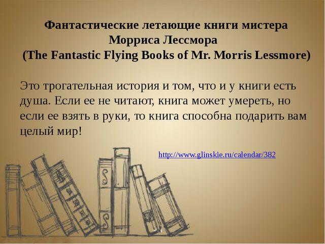 Фантастические летающие книги мистера Морриса Лессмора (The Fantastic Flying...