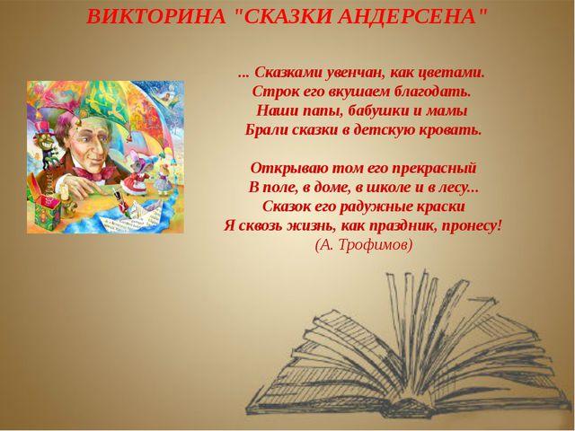 """ВИКТОРИНА """"СКАЗКИ АНДЕРСЕНА"""" ... Сказками увенчан, как цветами. Строк его вк..."""