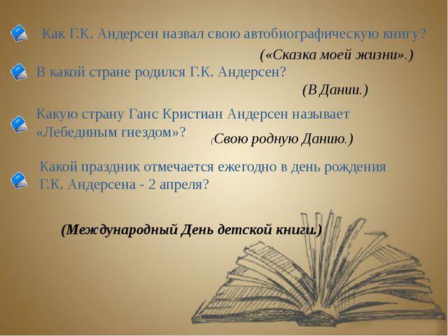 КакГ.К. Андерсен назвал свою автобиографическую книгу? («Сказка моей жизни...