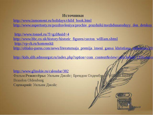 Источники http://www.inmoment.ru/holidays/child_book.html http://www.supertos...