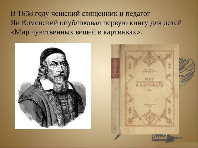 В 1658 году чешский священник и педагог Ян Коменский опубликовал первую книгу...
