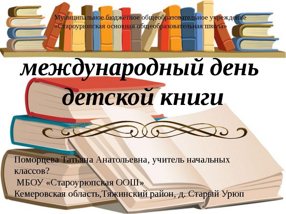 международный день детской книги Муниципальное бюджетное общеобразовательное...