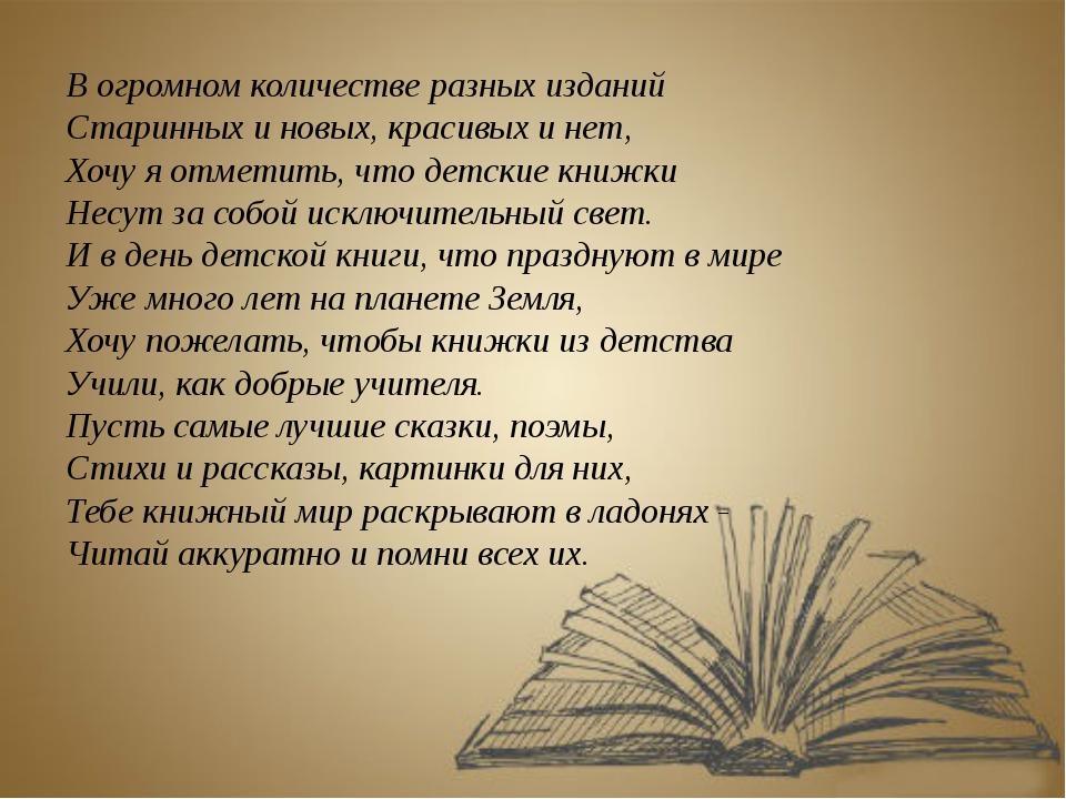 В огромном количестве разных изданий Старинных и новых, красивых и нет, Хочу...