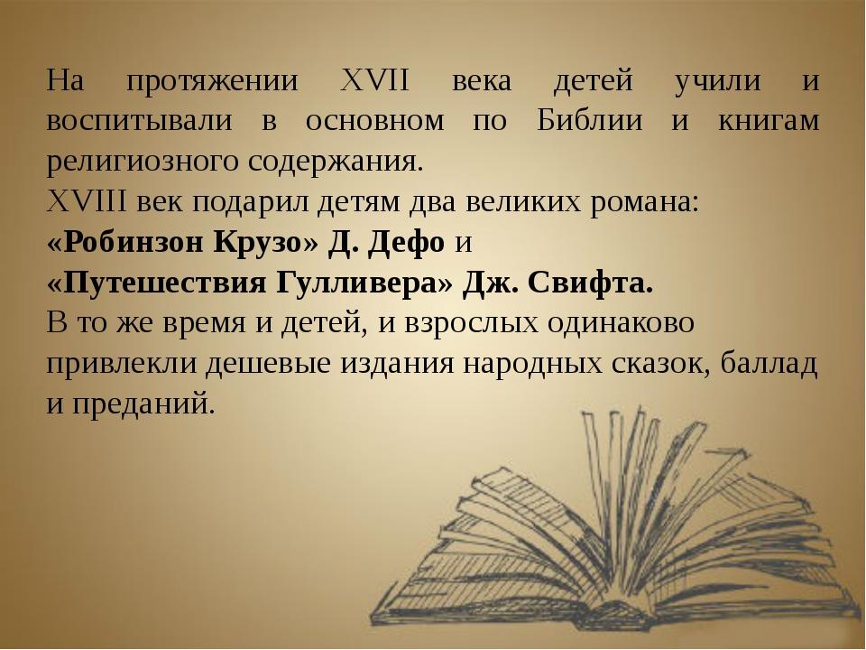 На протяжении XVII века детей учили и воспитывали в основном по Библии и книг...