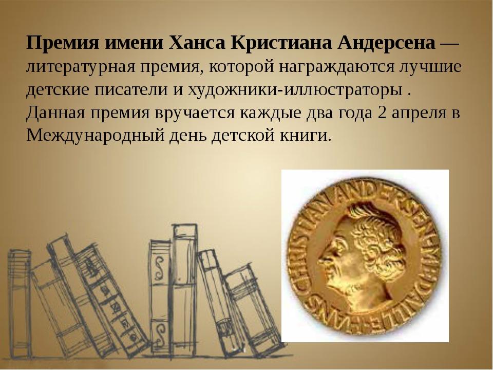 Премия имени Ханса Кристиана Андерсена— литературная премия, которой награжд...