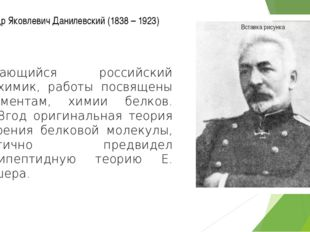 Александр Яковлевич Данилевский (1838 – 1923) выдающийся российский биохимик,