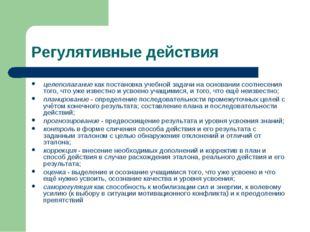 Регулятивные действия целеполаганиекак постановка учебной задачи на основани