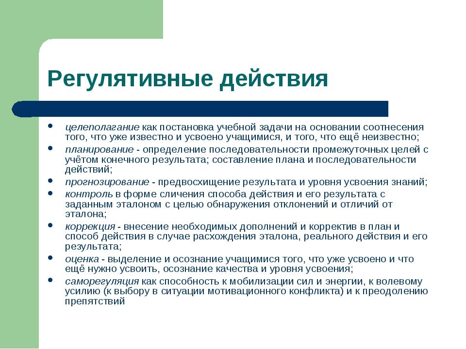 Регулятивные действия целеполаганиекак постановка учебной задачи на основани...