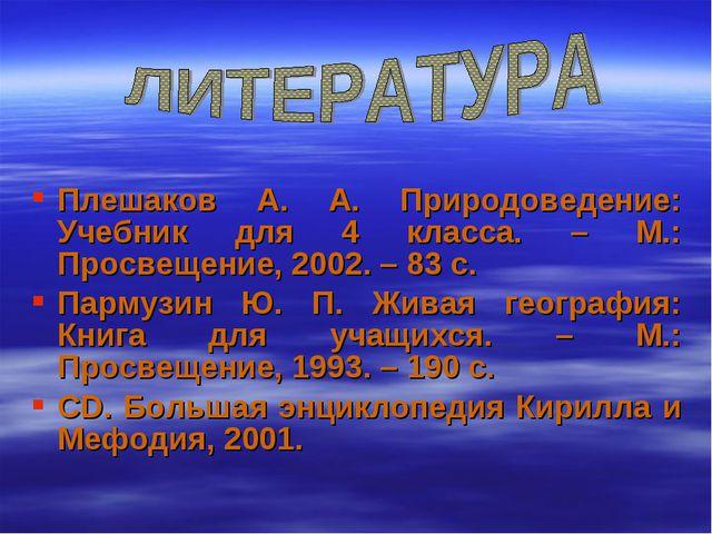 Плешаков А. А. Природоведение: Учебник для 4 класса. – М.: Просвещение, 2002....