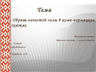 Тема Образы нечистой силы в коми-пермяцких сказках Проектный продукт Выполни