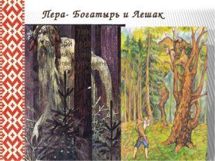 Пера- Богатырь и Лешак
