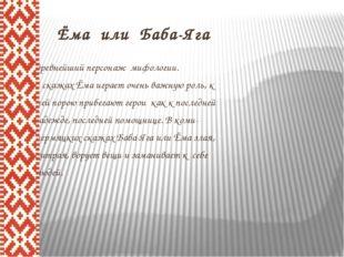 Ёма или Баба-Яга древнейший персонаж мифологии. В сказках Ёма играет очень в