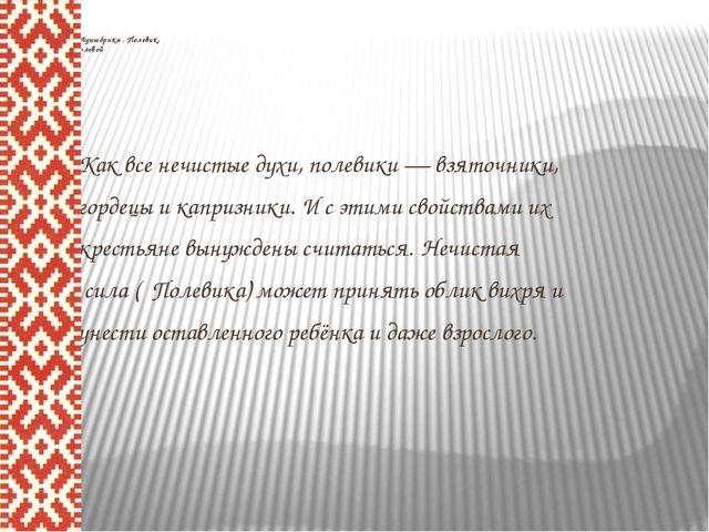 глава 3. Луншőрика . Полевик, Полевой Как все нечистые духи, полевики— взят...