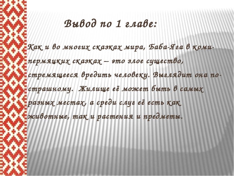 Вывод по 1 главе:  Как и во многих сказках мира, Баба-Яга в коми- пермяцких...