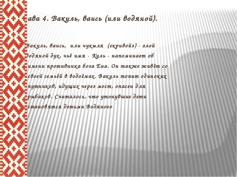 Глава 4. Вакуль, ваись (или водяной). Вакуль, ваись, или чукыля («кривой»)...