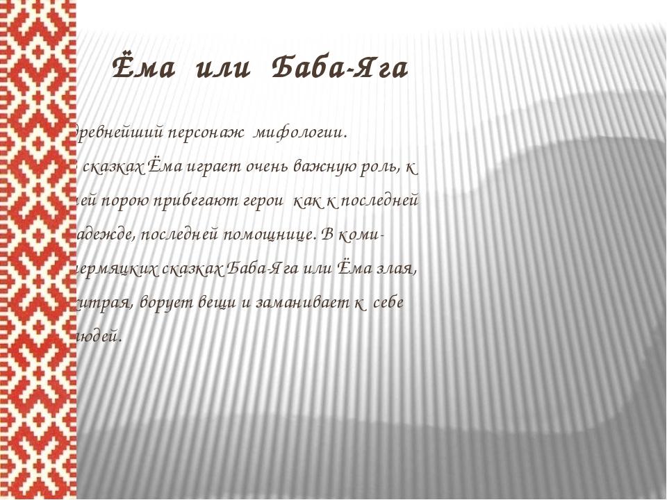 Ёма или Баба-Яга древнейший персонаж мифологии. В сказках Ёма играет очень в...